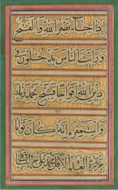 SURA AL-NASR (CX), COPIED BY M