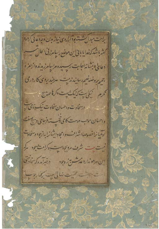 TWO FOLIOS FROM A PERSIAN MANU