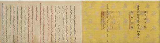 An embroidered hand scroll, Ji