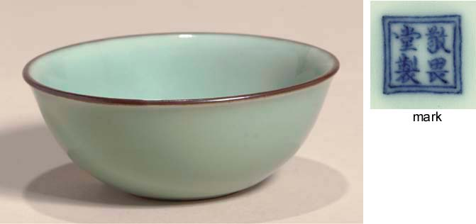A small celadon-glazed bowl, 1