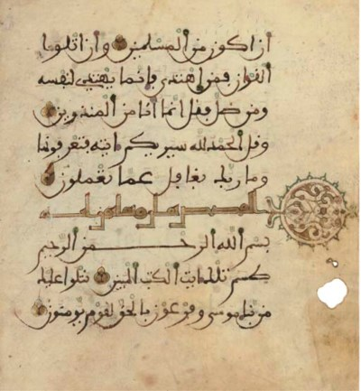 QUR'AN FOLIO, NORTH AFRICA OR