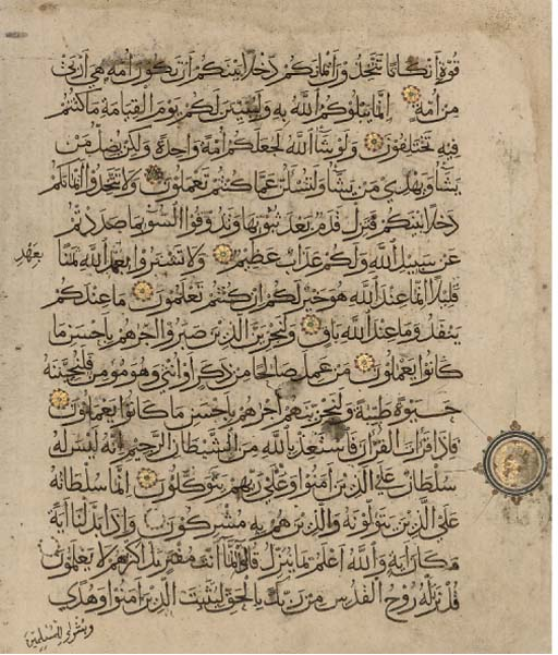 A LEAF FROM A QUR'AN, IRAN, 14