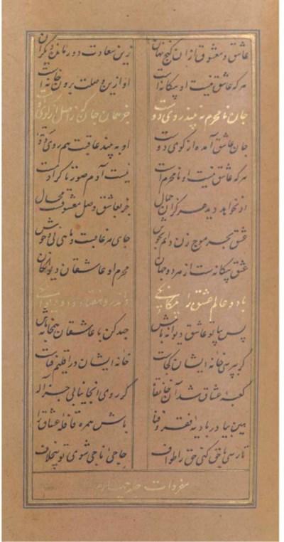 BABA SHAH AL-KATIB AL-ISFAHANI