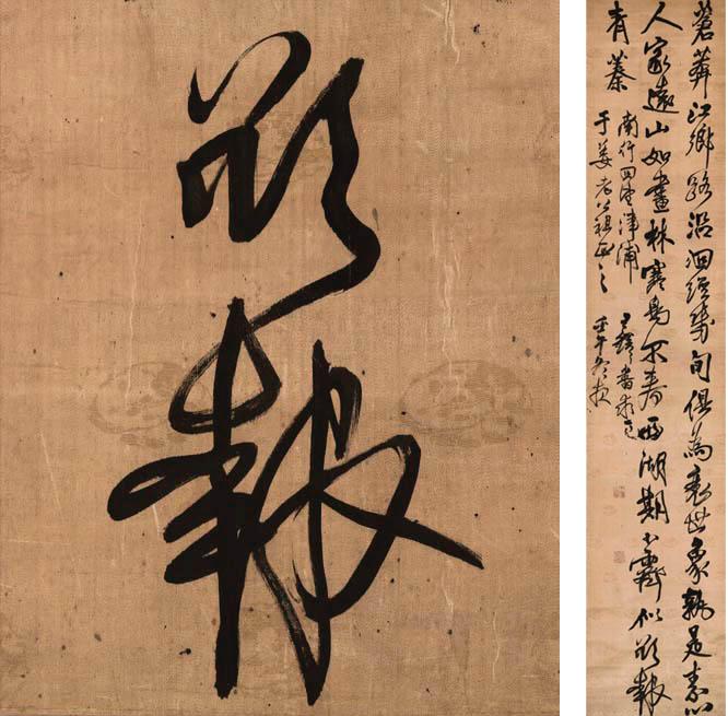 WANG DUO (1592-1652)