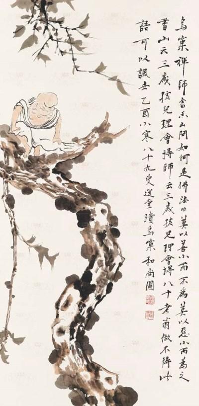 JAO TSUNG-I (RAO ZONGYI, BORN