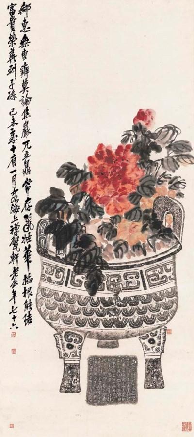 WU CHANGSUO (1844-1927)