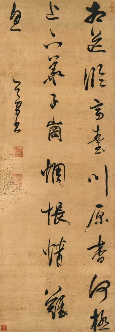 DONG QI CHONG (1555-1636)
