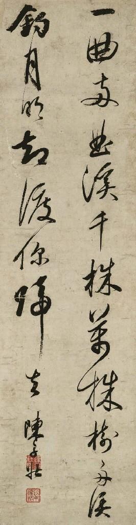 CHEN ZI ZHUANG (1596-1647)