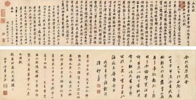 DONG QICHANG (155-1636)