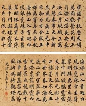 EMPEROR GUANGXU (R1875-1908)