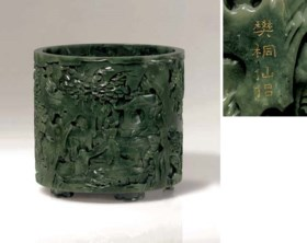A RARE AND IMPORTANT IMPERIAL SPINACH-GREEN JADE BRUSHPOT