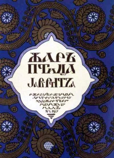 Zhar-ptitsa, Jar-ptitsa, Russi