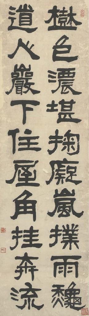 Ahn Chungshik (1861-1919)