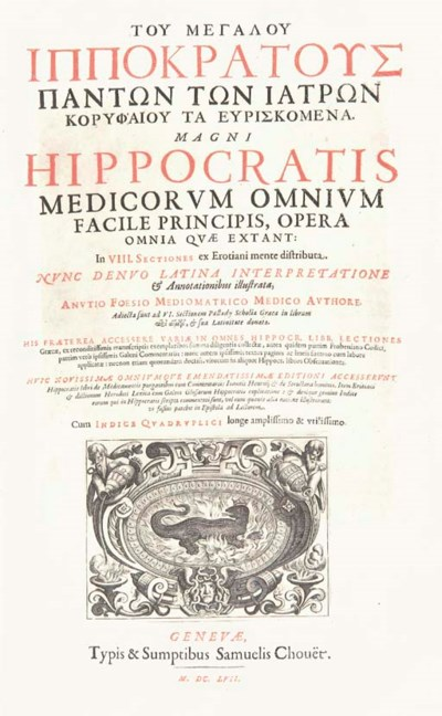 HIPPOCRATE (Hippocrates, ca. 4