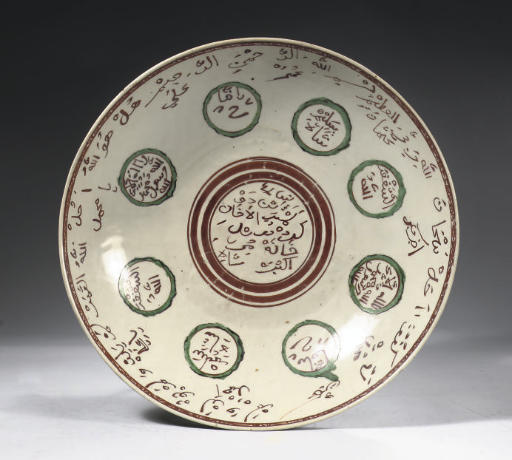 A polychrome Swatow dish for t