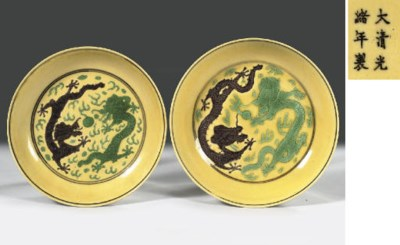 Two yellow-glazed 'dragon' sau