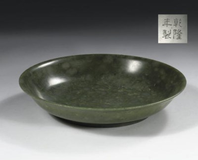 A spinach jade shallow bowl
