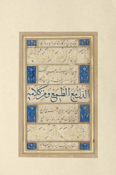 THE SAYINGS OF IMAM 'ALI