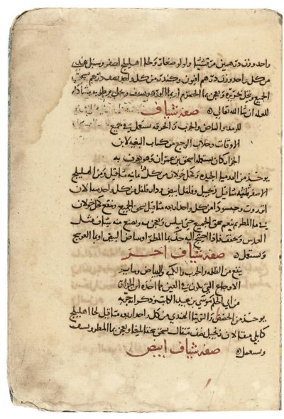 THE THIRD CHAPTER OF KITAB AL-