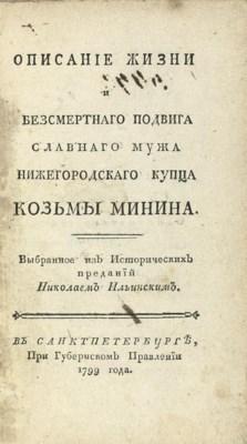 IL'INSKII, Nikolai Stepanovich