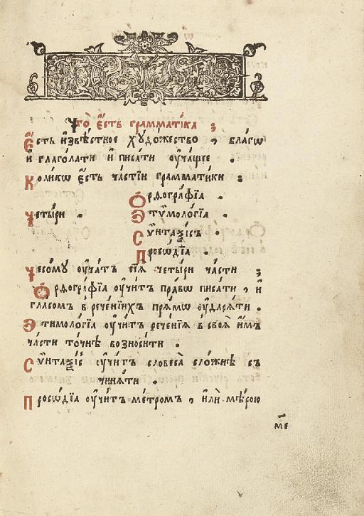 SMOTRITSKII, Meletii (1577-163
