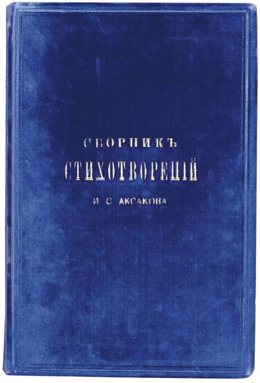 AKSAKOV, Ivan Sergeevich (1823