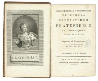CATHERINE II, the Great. Filos