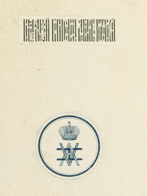 DOLGORUKOV, Ivan Mikhailovich,