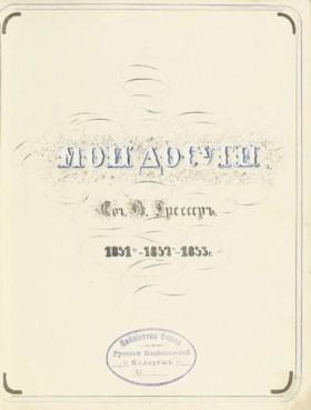 GRESSER, V Manuscript copybook, Moi Dosugi, [My Free-Time, 1
