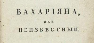 KHERASKOV, Mikhail Matveevich
