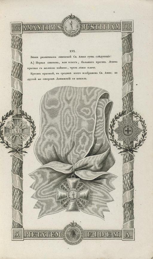 NICHOLAS I -- Bozhieiu pospesh