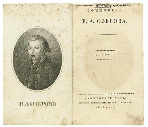 OZEROV, Vladislav Aleksandrovi