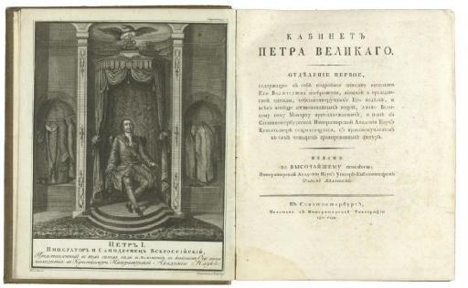 PETER I -- BELIAEV, Osip Petro