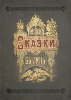 PETROV, Petr Nikolaevich (1827