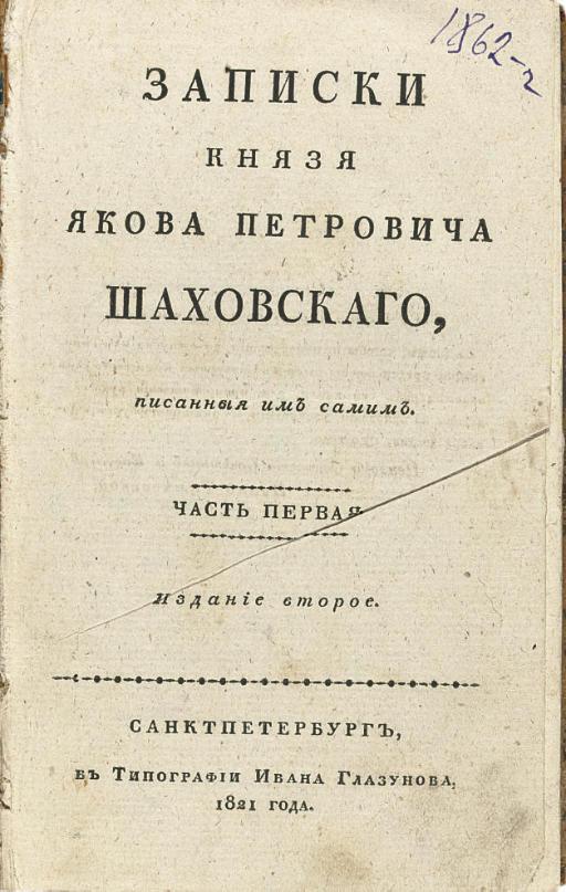 SHAKHOVSKOI, Iakov Petrovich,