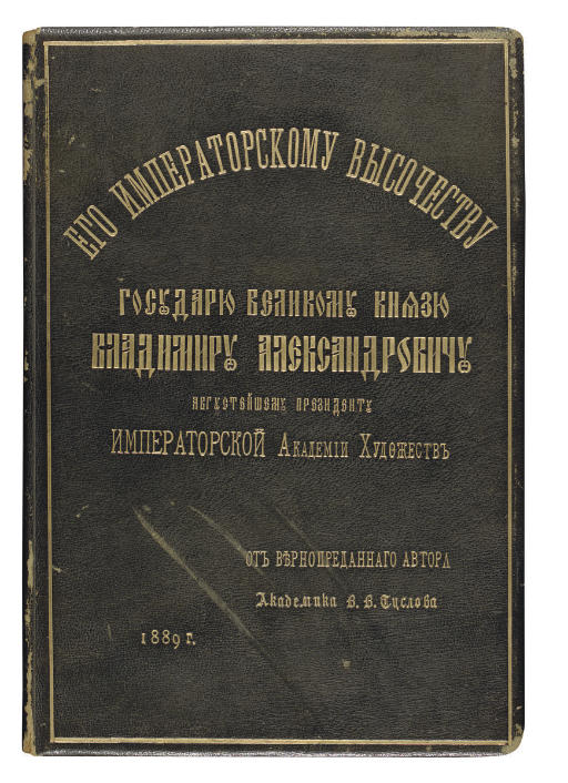 SUSLOV, Vladimir Vasil'evich (