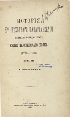 ZISSERMAN, A. Istoriia 80go Pe