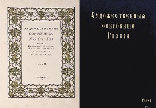 BENOIS, Alexandre, and PRAKHOV