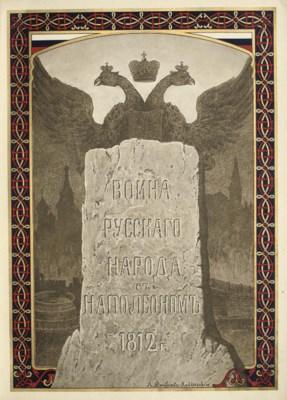 BOZHERIANOV, Ivan Nikolaevich