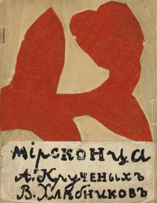GONCHAROVA, Natalia (illustrat