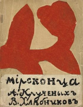 GONCHAROVA, Natalia (illustrator) and KRUCHENYKH, Aleksei an