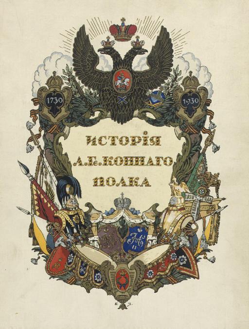 Istoriia Leib-Gvardii Konnago