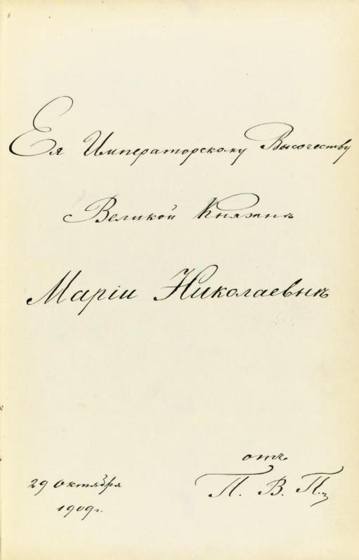 PETROV, Petr Vasil'evich (1858