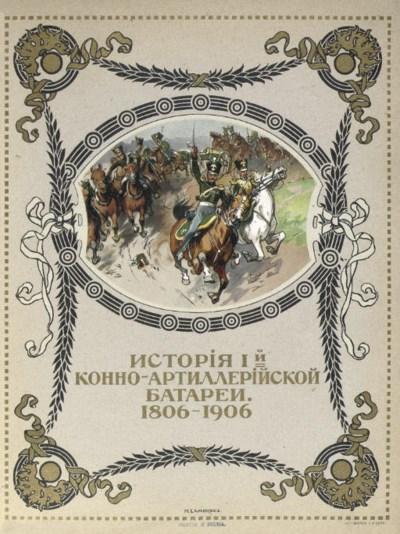 SAVCHENKO, P. Istoriia 1-oi Ko