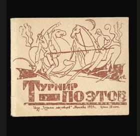 ZDANEVICH, Kirill and KRUCHENYKH, Aleksei. Turnir Poetov. [T