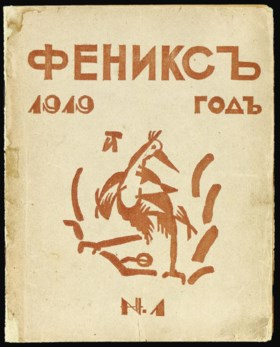 GUDIASHVILI, Lado and Igor TERENT'EV (illustrators), KRUCHEN