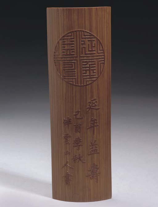 A Chinese calligraphic bamboo