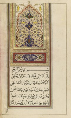 BOOK OF SHI'I PRAYERS, QAJAR I