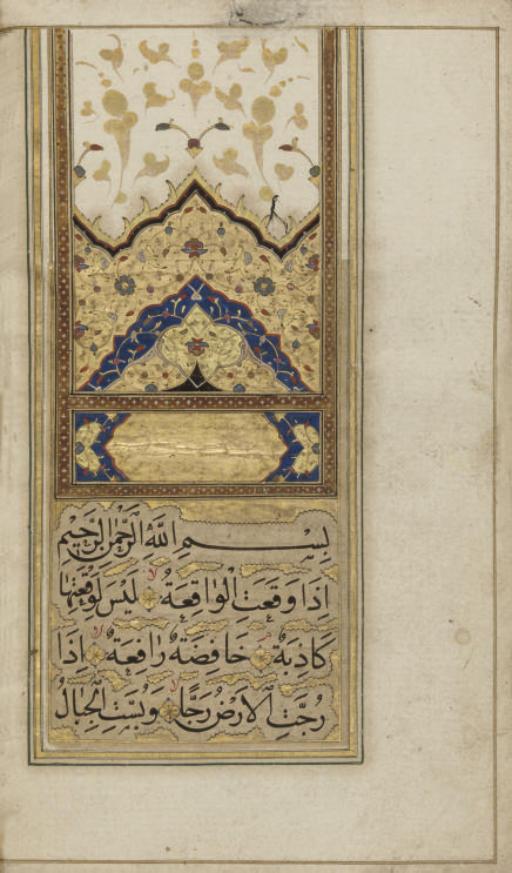 PRAYER BOOK, IRAN, AH 1134 (17