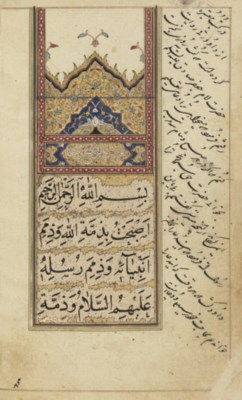 BOOK OF PRAYERS, COPIED BY AHM